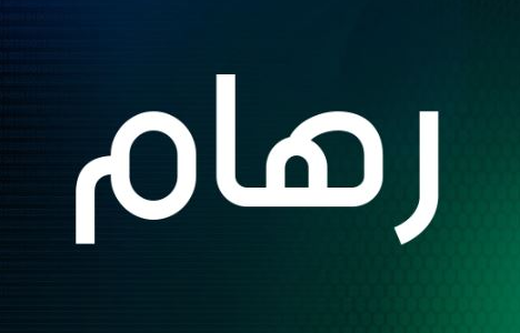 رهام