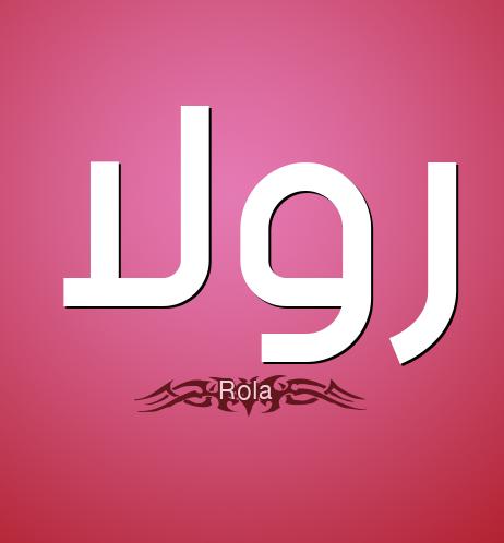 الجديد في معنى اسم رولا في اللغة العربية