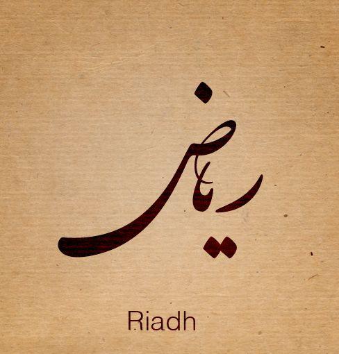 كل ما تبحث عنه في معنى اسم رياض وشخصيته • موقع مصري