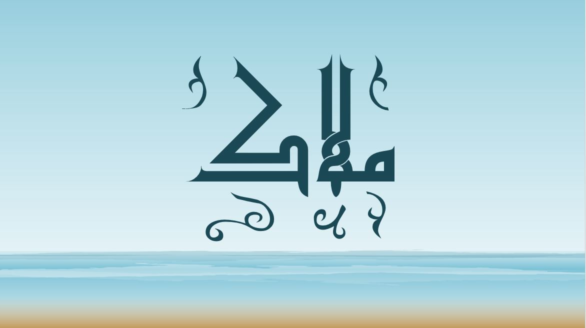 ماذا يكون معنى اسم ملاك في المعجم العربي ومعناه في علم النفس موقع مصري