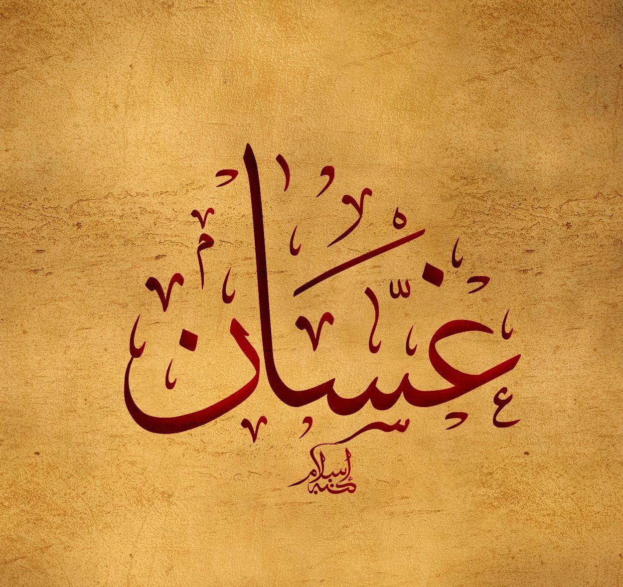 صور اسم غسان
