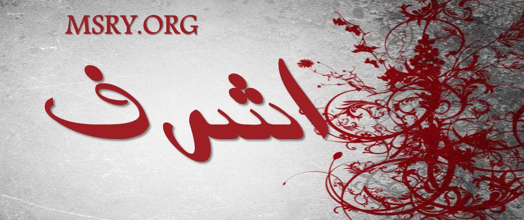 اسم أشرف