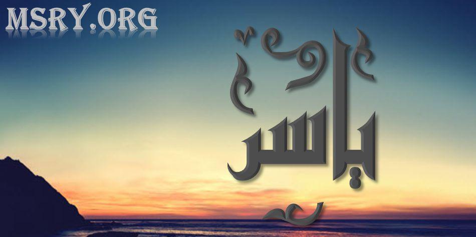 اسم ياسر