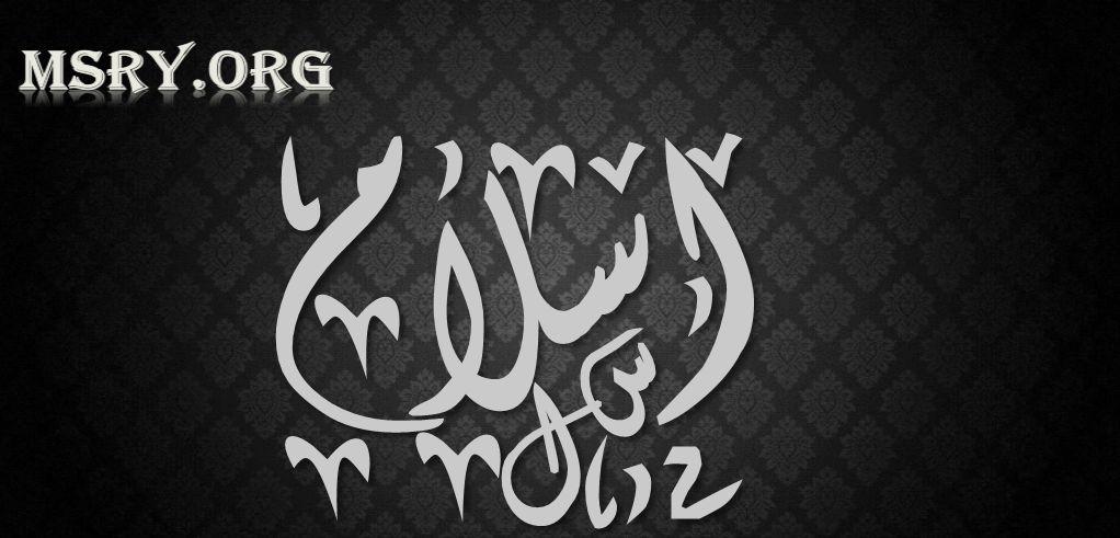 اسم إسلام
