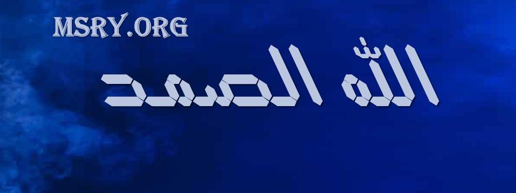 اسم الله الصمد