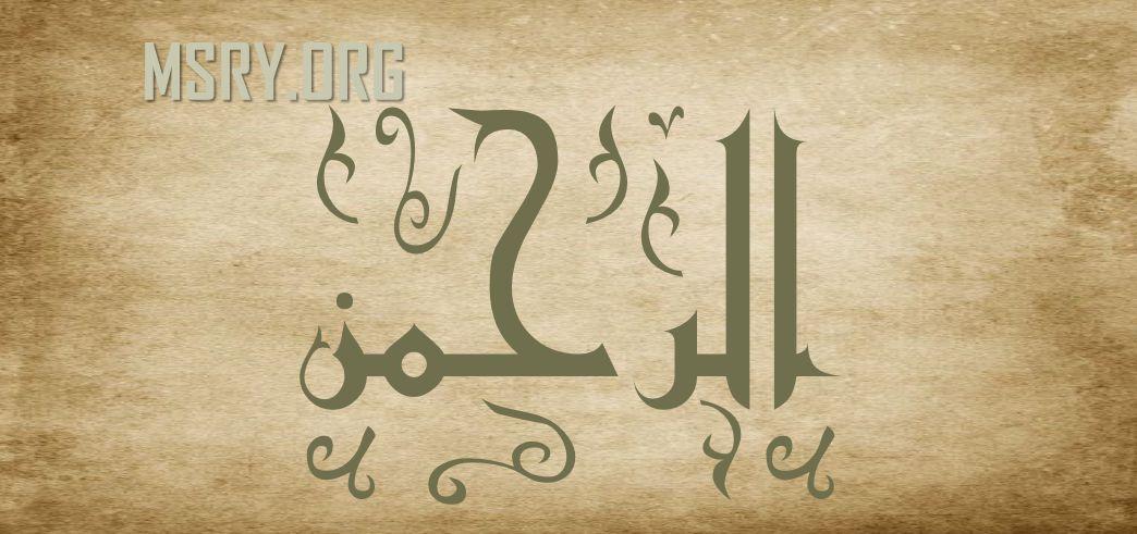 معنى اسم الرحمن