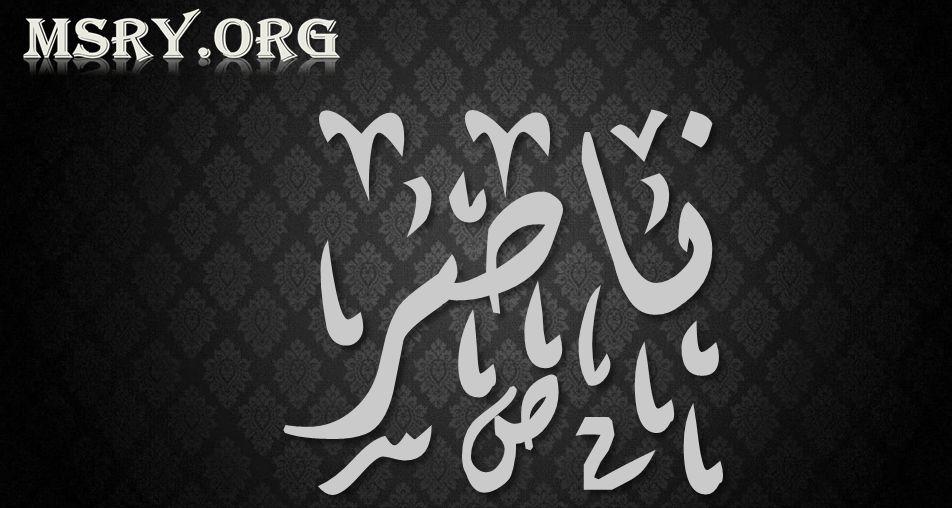 اسم ناصر مزخرف