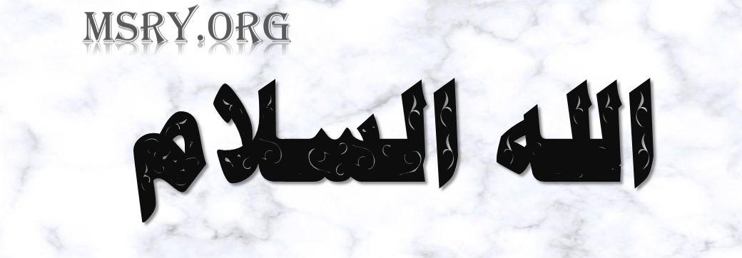 اسم الله السلام