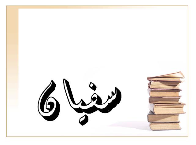 اسم سفيان ومعناه في اللغة العربية