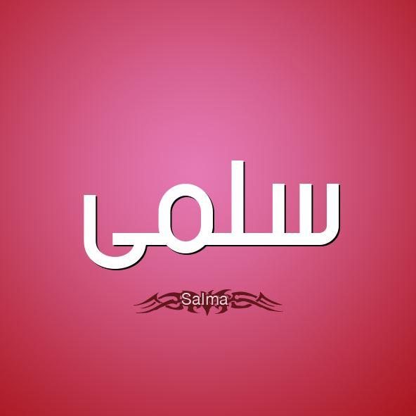 معنى اسم سلمى Salma في علم النفس وصفاتها موقع مصري